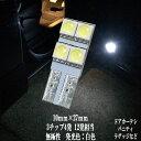 【メール便送料無料】T10 LED 10mm×27mm SMD 4連3チップ ホワイト/白 カーテシ バニティ ルームランプ バルブ 5050 ドア ナンバー灯 汎用 球 ライト