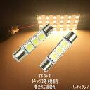 【クーポン発行中】2個セット T6.3×31mm LED 3チップSMD バニティ バイザー ルームランプ 12v led 車内灯 led電球 led 暖かい光 高級感を追求 車検対応 3000Kクラスの【電球色】1年保証 あす楽対象