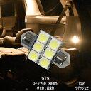 【クーポン発行中】T8×28 LED 3チップSMD 6連 ルームランプ ラゲッジ トランク 12v led 車内灯 led電球 led 暖かい光 高級感を追求 車検対応 3000Kクラスの【電球色】1年保証 あす楽対象