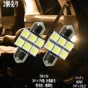 【クーポン発行中】2個セット T10×31 LED 3チップSMD 6連 ルームランプ ラゲッジ トランク 12v led 車内灯 led電球 led 暖かい光 高級感を追求 車検対応 3000Kクラスの【電球色】1年保証 あす楽対象