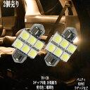 【クーポン発行中】2個セット T8×28 LED 3チップSMD 6連 ルームランプ ラゲッジ トランク 12v led 車内灯 led電球 led 暖かい光 高級感を追求 車検対応 3000Kクラスの【電球色】1年保証 あす楽対象