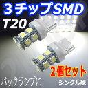 【メール便送料無料】2個セット T20 LED SMD 13連3チップ ホワイト/白 バックランプ ルームランプ バルブ 5050 汎用 球 ライト