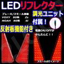 【送料無料】LEDリフレクター ヴォクシー ノア 80系 調光ユニット付属 Zs/Siグレード VOXY NOAH 反射板 防水 ボクシ—