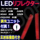【送料無料】ヴォクシー ノア エスクァイア 80系 LEDリフレクター 車検対応 調光ユニット付属 標準グレード用 Zs/Si非対応 VOXY NOAH ESQUIRE 反射板 防水 ボクシ— エスクワイヤ
