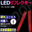 【送料無料】LEDリフレクター ブレーキ/スモール連動 車検対応 調光ユニット付属 vnesp 反射板 防水