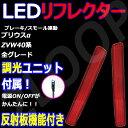 【送料無料】LEDリフレクター プリウスα ZVW40系 車検対応 調光ユニット付属 全グレード PRIUS アルファ 反射板 防水