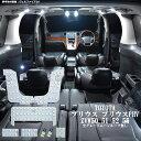 プリウス プリウスPHV 前期 後期 ZVW50 ZVW51 ZVW55 ZVW52系 LED ルームランプ 全グレード ムーンルーフ無 50プリウス 綺麗な光 車検対応 車種専用設計 6000Kクラスの 3チップSMD7点【純白光】1年保証 あす楽可