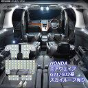 【送料無料】エアウェイブ GJ1/GJ2系 LEDルームランプセット SMD ルーフ有 AIRWAVE エアウェーブ ルームライト