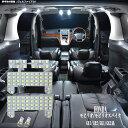 【クーポン発行中】モビリオ モビリオスパイク GB1 GB2 GK1 GK2系 LEDルームランプ 綺麗な光 車検対応 車種専用設計 6500Kクラスの 3チップSMD6点【純白光】1年保証 あす楽対象