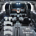 フリードプラス GB5 GB6 GB7 GB8 系 LEDルームランプ H28.9〜 綺麗な光 車検対応 車種専用設計 6500Kクラスの 3チップSMD5点1年保証 あす楽対象