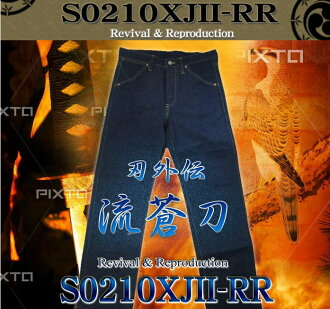 S0210XJII-RR-S0210XJ reprinted with model batch coin-s 0210XJIIRR-SAMURAIJEANS-Samurai jeans denim jeans
