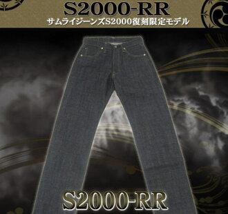 S2000-RR-S2000 Reprint Edition model - S 2000RR-SAMURAIJEANS-Samurai jeans denim jeans