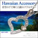 ■pe1706■c0014-40cmチェーン付き■Hawaiian Heart silver swing[ レディース|アクセサリー|ネックレス|ハワイアン|ハート ]