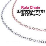 【38%OFF】■sc0022■4cmアジャスター付き■Rolo Chain -Stainless Steel- 圧倒的な使いやすさ!あずきチェーン【 ステンレス|ネックレス・チェ