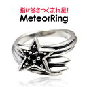 MeteorRing セックス レディース