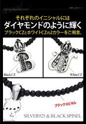 シルバー/ネックレス/メンズ/イニシャル/アルファベット/ブラックスピネル/王冠・クラウン