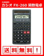 CASIO カシオ 関数電卓 fx-260 送料無料 太陽電池 日本型番fx-260a