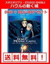 送料無料 ハウルの動く城 宮崎駿 ジブリの名作 お得なブルーレイ BD&DVD コンボボックス 北米版