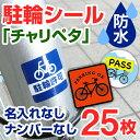 チャリペタ★自転車シール 貼りたくないを解消!「貼る人」の要望に応えたシンプルでおしゃれなデザイン