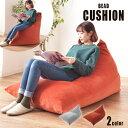 送料無料 ビーズクッション キュート おしゃれ コンパクト ソファー 1人掛け 1人用 フロア シンプル 日本製