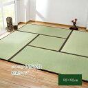 送料無料 日本製 い草 置き畳 ユニット畳フローリング畳 システム畳 国産 シンプル 天竜 約82×82×1.7cm(4枚1セット) 軽量タイプ 防音 軽量 和風 和室 リビング 和モダン キッズ 子供部屋 おしゃれ