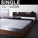 棚付き ロータイプ ベット 宮付き シングルベッド ローベッド ローベット シングル ベッド コンセント付き 木製 ブラック 黒 ホワイト 白 DOUBLE-Wood ダブルウッド ベッドフレームのみ 040107635