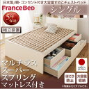 送料無料 組み立て サービス付き すのこベッド シングル 日本製フレーム マットレス付き ベッド 木製 ヘッドボード 宮棚付き コンセント付...
