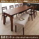 天然木ウォールナット材 デザイン伸縮ダイニングセット Kante カンテ 8点セット(テーブル+チェア6脚+ベンチ1脚) W140-240