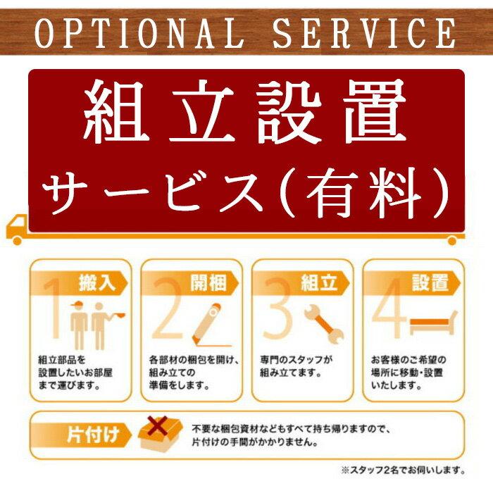 【有料オプション】組み立て設置サービス※対象商品専用組立設置サービス※