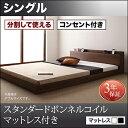 送料無料 ベッド ローベッド フロアベッド マットレス付き シングル シングルベッド シング