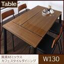 送料無料 食卓 テーブル単品 幅130×奥行き80×高さ72.5cm 異素材ミックスカフェスタイルダイニング paint ペイント ダイニングテーブル ガラステーブル スチール 4人掛け 4人用 角型 ブラウン