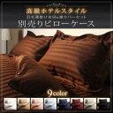 高級ホテルスタイル 枕カバー