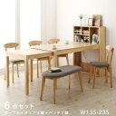 テーブルトップ収納付き スライド伸縮テーブル ダイニング Tamil タミル 6点セット(テーブル+チェア4脚+ベンチ1脚) W135-235 (送料無料) 500043433