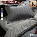 冬のホテルスタイル プレミアム毛布とモダンストライプのカバーリングシリーズ 布団カバーセット ベッド用 キング4点セット (送料無料) 500044362