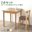 ガラスと木の異素材MIXモダンデザインダイニング Noines ノイネス 2点セット(テーブル+チェア1脚) W68 500044721