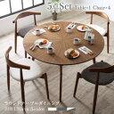 北欧デザインラウンドテーブルダイニング Knut クヌート 5点セット(テーブル+チェア4脚) 直径120 500044970
