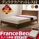 脚付き すのこベッド マーロウ セミダブル デュラテクノスプリングマットレスセット フランスベッド セット セミダブル マットレス付き