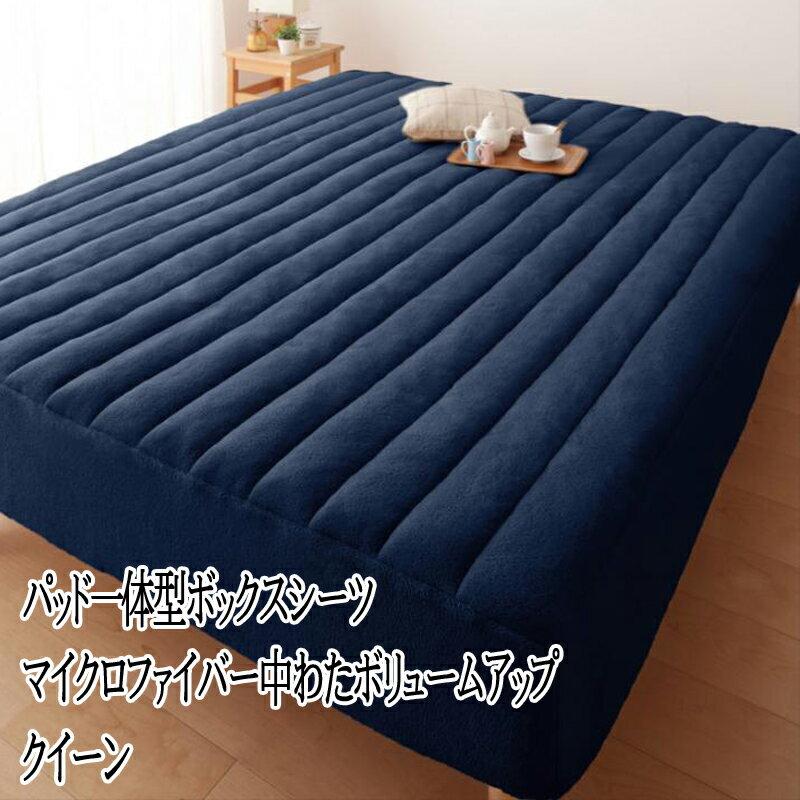 パッド一体型ボックスシーツ 中わたボリュームアップ クイーンサイズ マイクロファイバー パッド一体型シーツ マットレスカバー マットレスシーツ マットカバー すべすべ 肌触り 大きいサイズ 洗える 軽い 暖かい ふわふわ 寝心地 (送料無料) 040203716