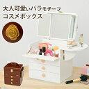 送料無料 大人可愛いコスメボックス ホワイト 化粧ボックス バニティケース おしゃれ 完成品 化粧入れ 白 三面鏡 メイクボックス ミラー付 かわいい