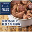 おいしい缶詰 国産鶏砂肝の粗挽き黒胡椒味(40g)