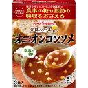 朝食スタイルケア オニオンコンソメ(3食入)