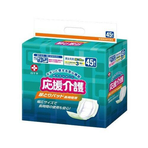 応援介護尿とりパッド長時間用(45枚入)