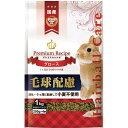 プレミアムレシピ ヘアボールケア グロース 7ヶ月までの仔ウサギ用(250g*4袋入)