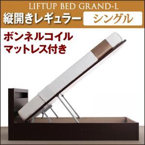 ガス圧式跳ね上げ大容量収納ベッド【Grand L】・レギュラー シングル 【縦開き】 ボンネルコイルマットレス付 日本製フレーム マットレス付き コンセント付き 収納付きベッド ベッド下 大容量収納 大型収納 高級感 寝心地 木製ベッド ひとり暮らし 寝室 送料無料 床下は一面、収納庫。たっぷり入るので、大型のものも長いものもOK 跳ね上げベッド 大容量 収納付き 寝室 おしゃれ 社員寮 木製ベッド 寝心地 高級感 モダン
