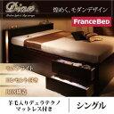 ベッドフレーム マットレス付き シングルベッド 収納付きベッド チェストベッド シングルサイズ 宮付き 棚付き 収納ベッド ベッド下 大容量 大量 寝室 高級感 おしゃれ ひとり暮らし