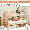 ベッド 2段ベッド (シングル・ダブル) キニオン 耐荷重150kg 木製ベッド ロータイプベッド コンパクト ベット 二段ベット 2段ベット 床下活用 すのこ...