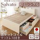 お客様組立て すのこベッド セミシングル 日本製フレーム マットレス付き ベッド 木製 ヘッドボード 宮棚付き コンセント付き 大容量収納付...