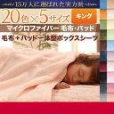 20色から選べるマイクロファイバー毛布・パッド 毛布&パッド一体型ボックスシーツセット キング 【あす楽】 新生活 敬老の日 送料無料