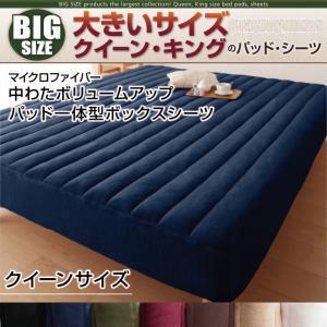 パッド一体型ボックスシーツ 中わたボリュームアップ クイーンサイズ マイクロファイバー パッド一体型シーツ マットレスカバー マットレスシーツ マットカバー すべすべ 肌触り 大きいサイズ 洗える 軽い 暖かい ふわふわ 寝心地 送料無料