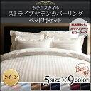 布団カバー クイーン 3点セット ホテルスタイル ストライプサテンカバーリング ベッド用セ